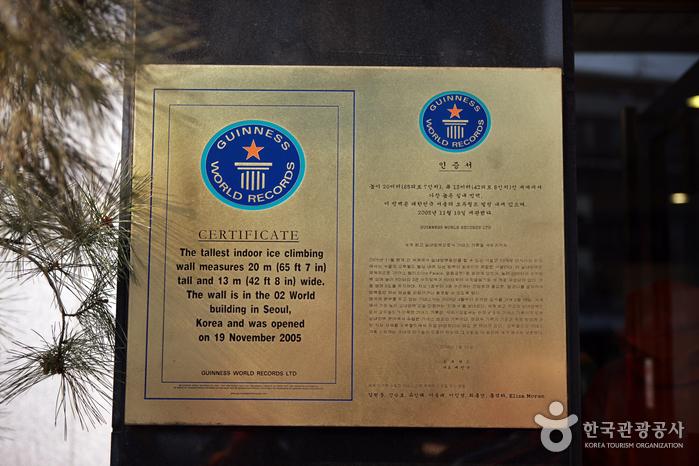 코오롱등산학교 실내빙장