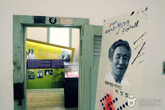 Seodaemun Prison History Museum ()