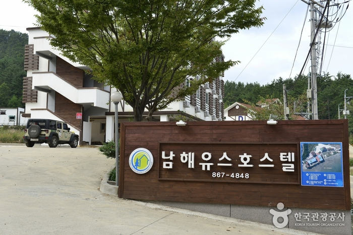 Namhae Youth Town (남해유스타운)