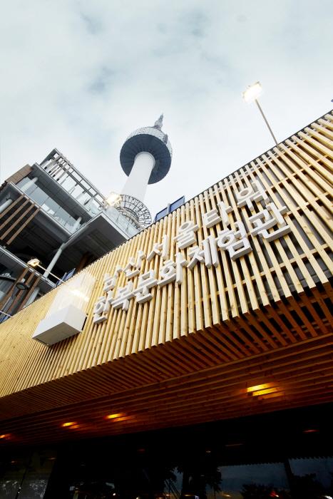 Культурно-выставочный центр ханбока на Сеульской башне N (남산서울타워 한복문화체험관)