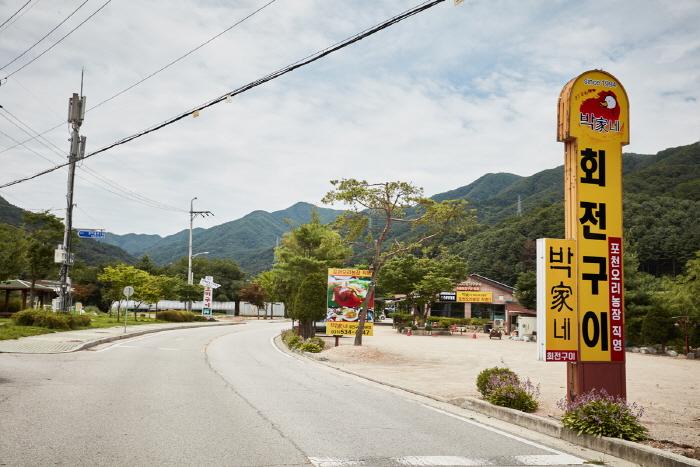 신북 오리촌