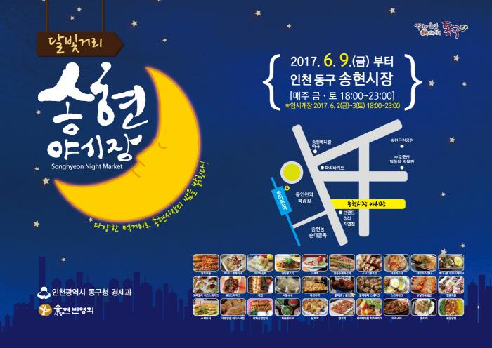 인천 송현시장