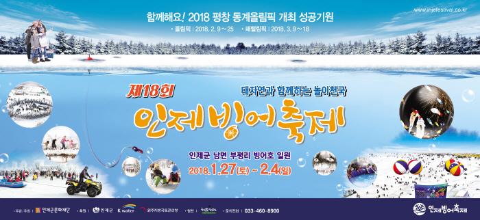 인제빙어축제 2018  사진2