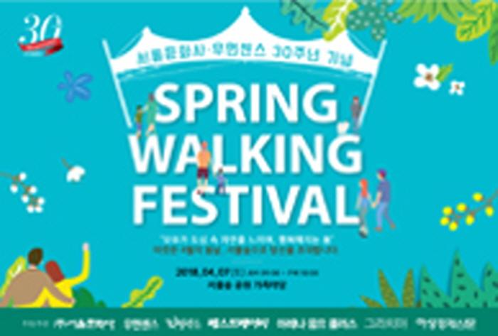 서울문화사 30주년 기념 'SPRING WALKING FESTIVAL' 2018