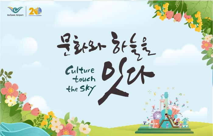인천공항 T1 문화예술 상설공연 2019