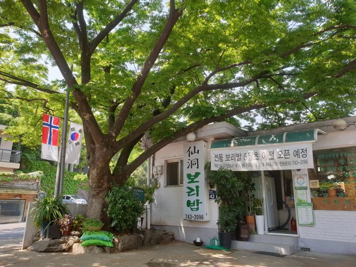 [백년가게]선동보리밥