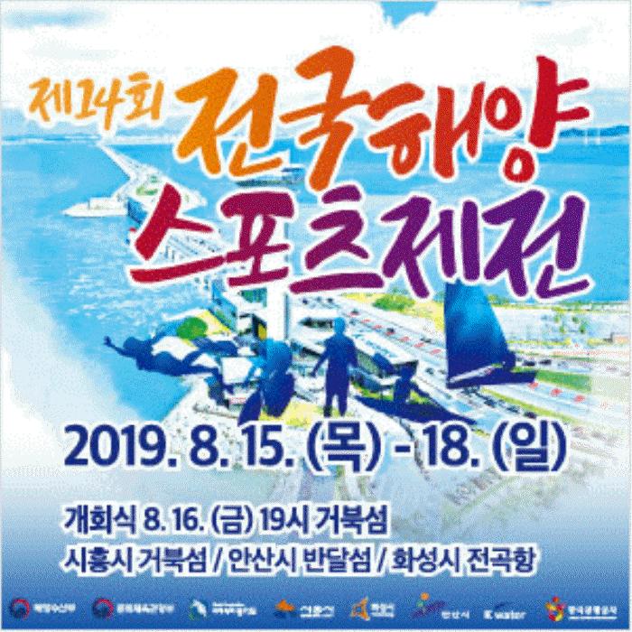 전국해양스포츠제전 2019
