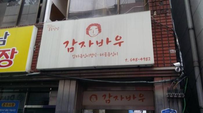 カムジャバウ食堂( 감자바우식당 )