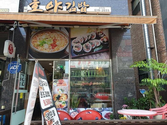Hoya Gimbap (호야김밥)