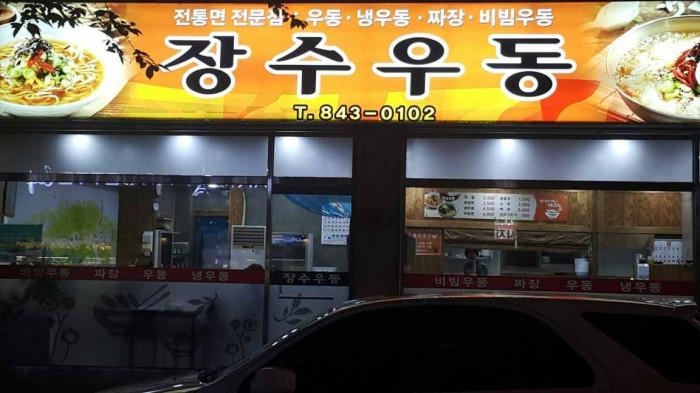 Jangsu U-dong(장수우동)