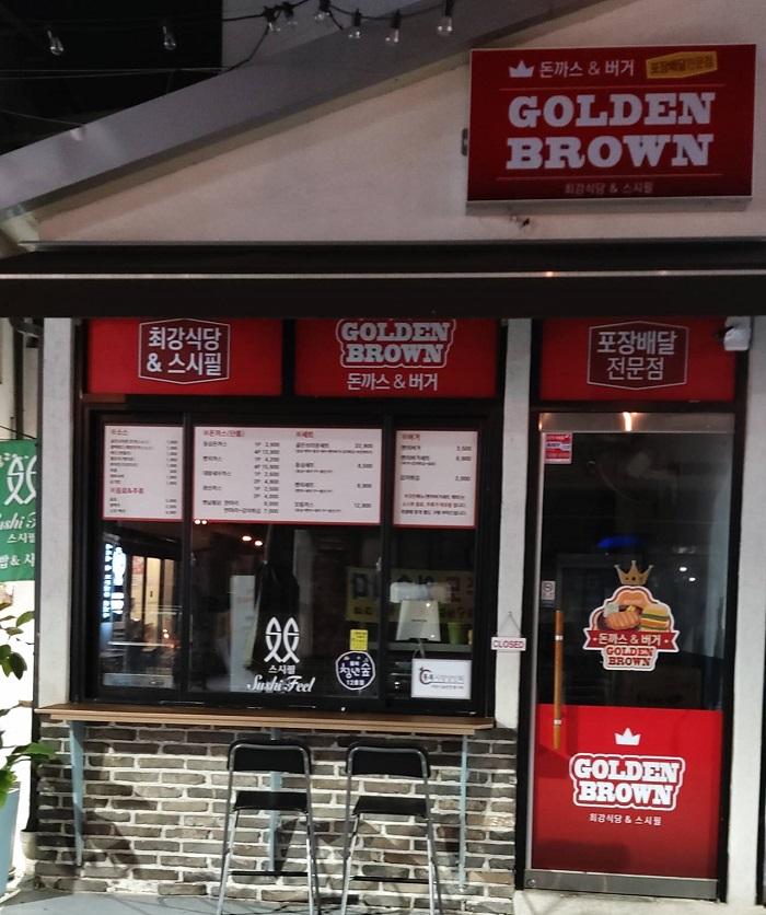 골든브라운(최강식당)