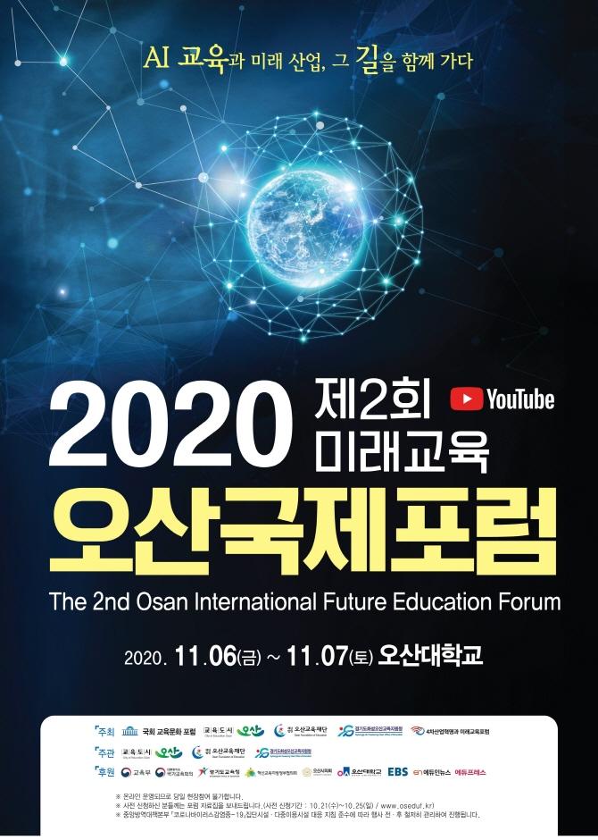 미래교육 오산국제포럼 2020