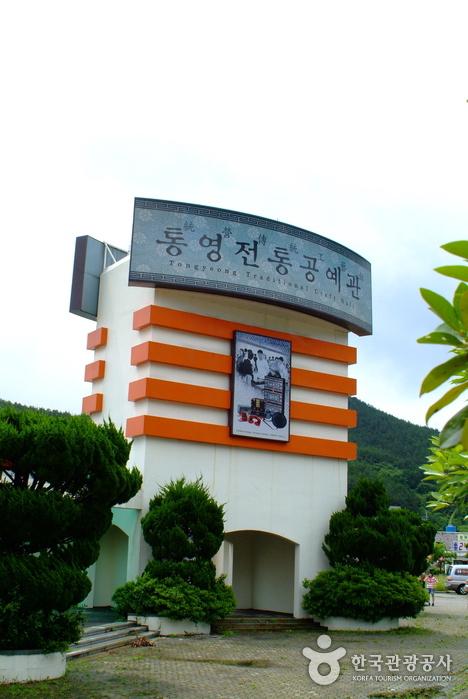 통영전통공예관