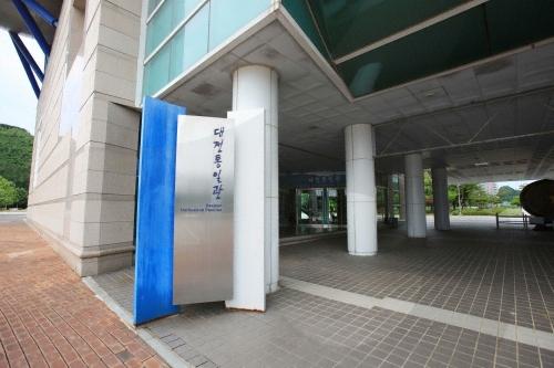 大田統一館(대전통일관)
