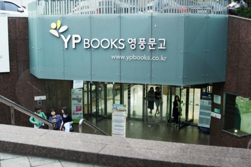 Youngpoong Bookstore - Jongno Branch (영풍문고-종로점)