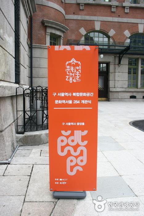 Kulturbahnhof Seoul 284 (ehemaliger Bahnhof Seoul) (문화역서울 284, 구 서울역사)