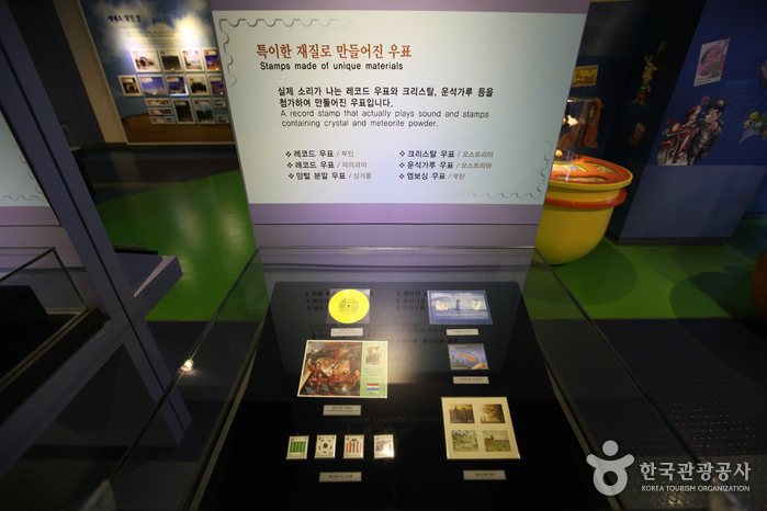 Korea Postage Stamp Museum (Formerly Korea Stamp World) (우표박물관 (구.우표문화누리))