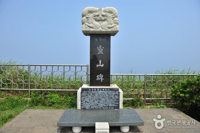 Suwolbong Peak (수월봉)