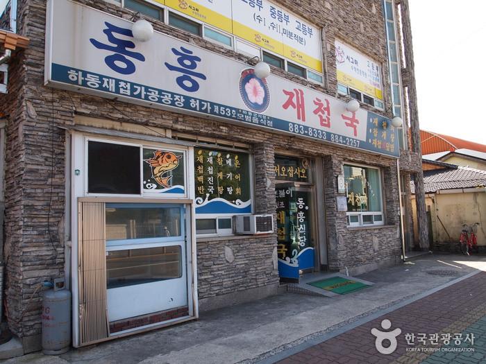 Dongheung Jaecheop Sikdang(동흥재첩식당)