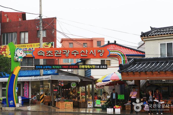 속초관광수산시장 정문
