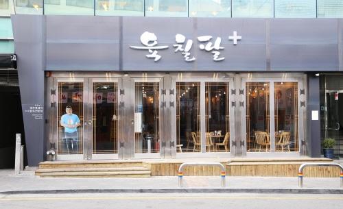 678 (Yuk Chil Pal) (Apgujeong Branch) (육칠팔+(압구정점))