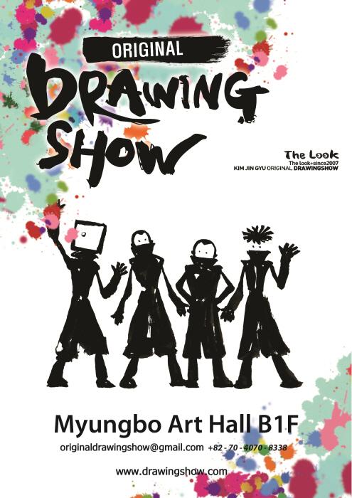 Original Drawing Show (오리지널 드로잉쇼)