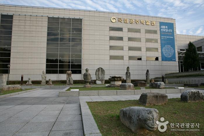国立公州博物館(국립공주박물관)