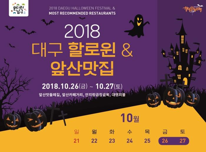 대구 할로윈 축제 2018