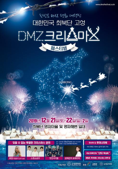 고성 DMZ 크리스마스 페스티벌 2019