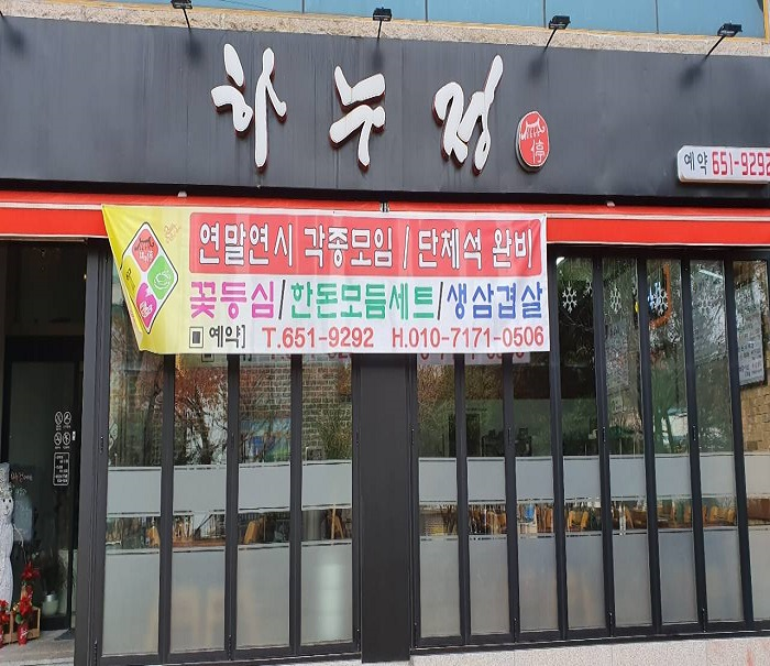 Hanujeong (하누정)