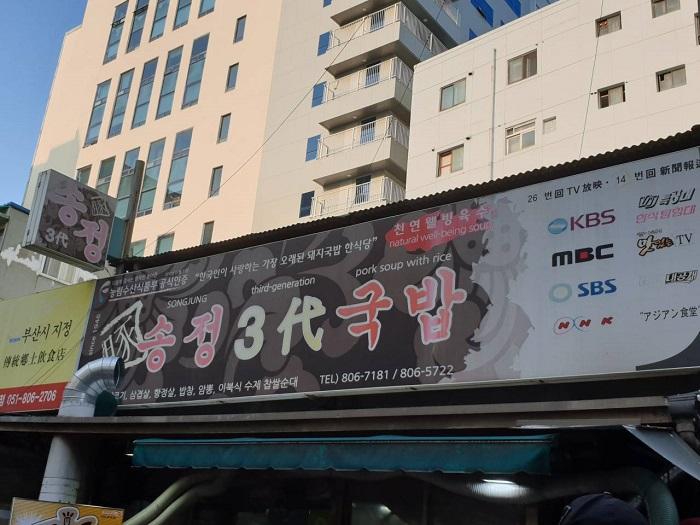 松亭3代湯飯( 송정3대국밥 )
