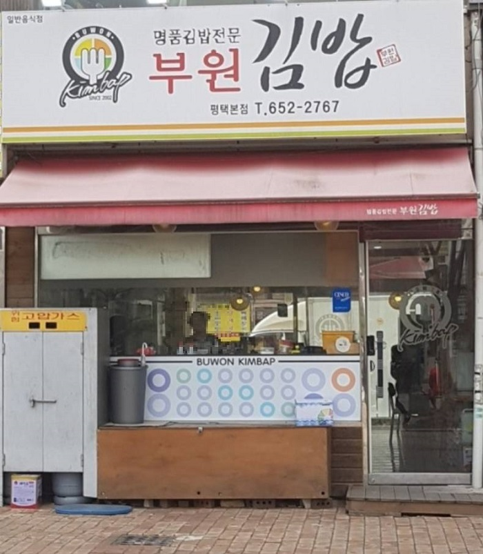 Buwon Gimbap(부원김밥)