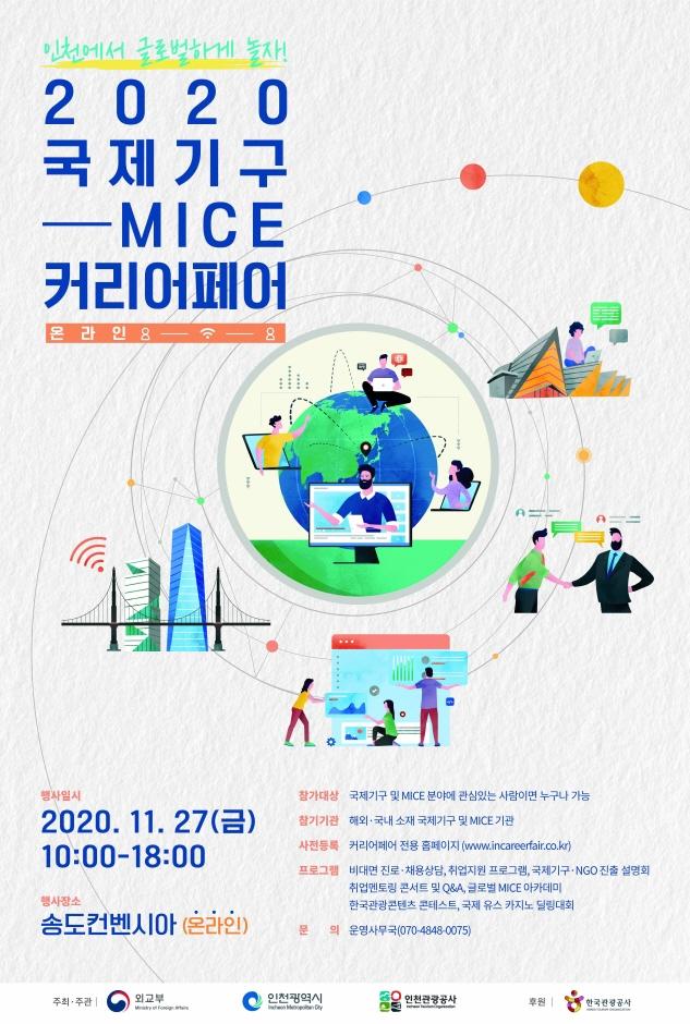 국제기구-MICE 커리어페어 2020