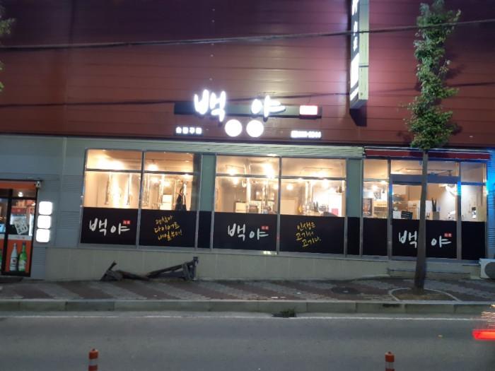 Baekya(백야)