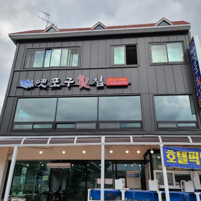 Yetpogu Hoejip (옛포구회집)