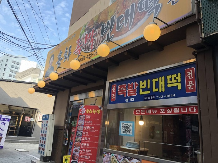 Honghwa Jokbal Bindaetteok(홍화족발빈대떡)