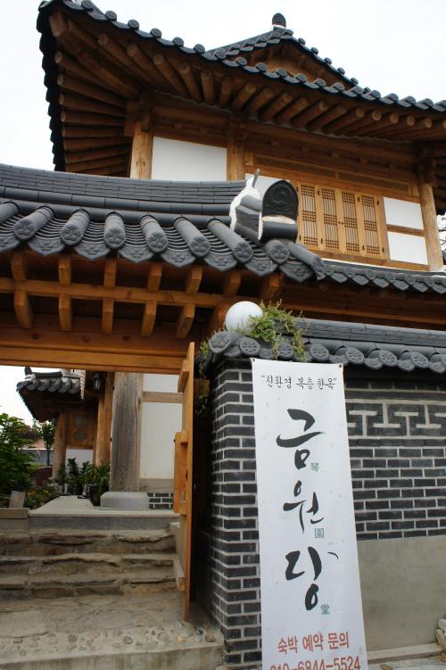 Geumwondang (금원당)