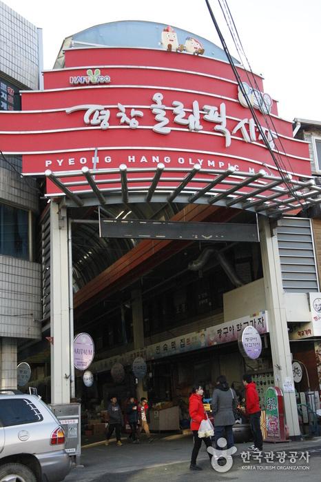 평창올림픽시장(구,평창전통시장) 사진1