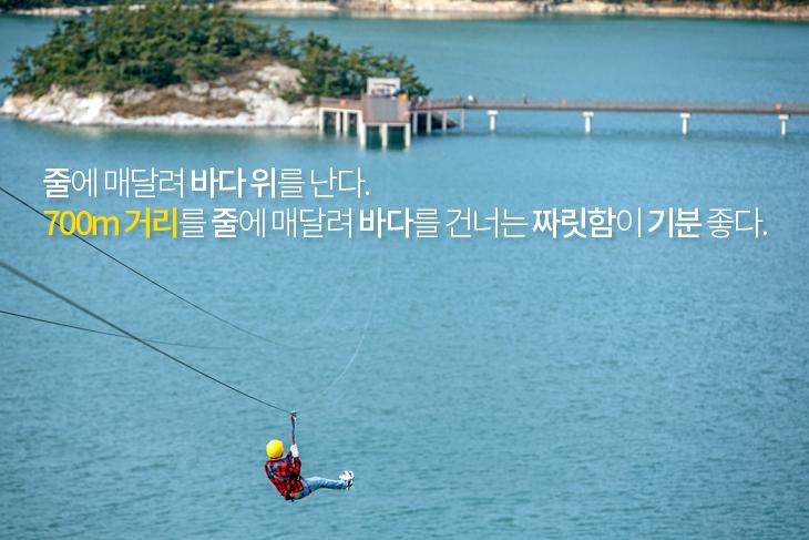 줄에 매달려 바다 위를 난다. 700m거리를 줄에 매달려 바다를 건너는 짜릿함이 기분 좋다.