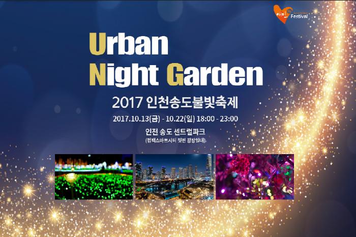 인천송도불빛축제 2017