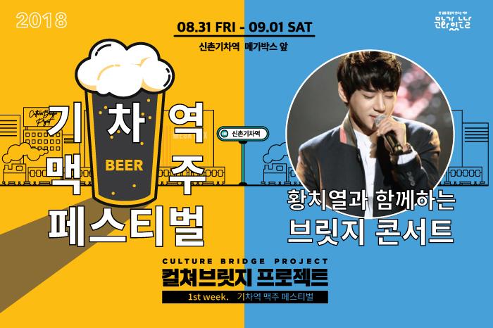 1st week-기차역 맥주 페스티벌 2018