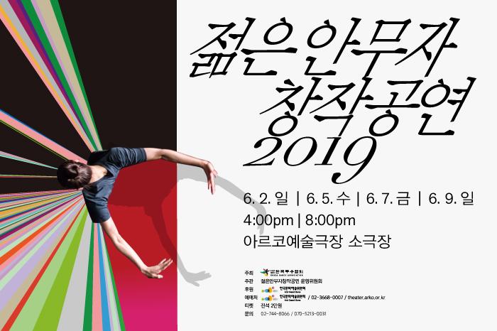 젊은안무자창작공연 2019