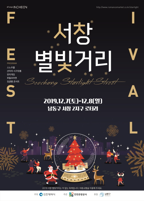서창 별빛거리(Seochang Starlight Street) 2019