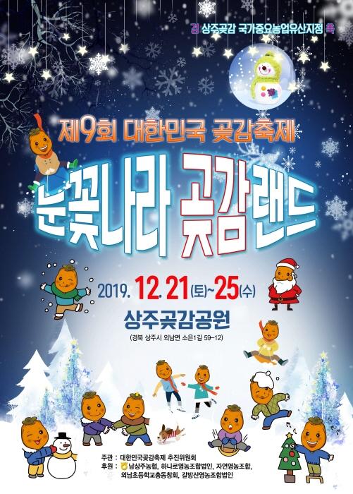 대한민국 곶감축제 2019