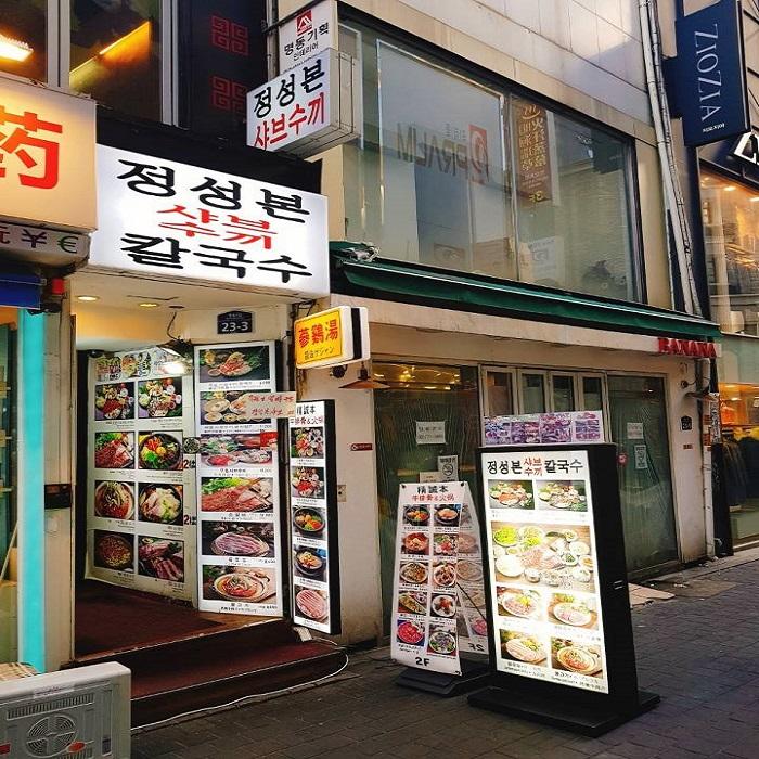 JUNG SUNG BON SHABU SUKI ( 정성본샤브수끼칼국수 )