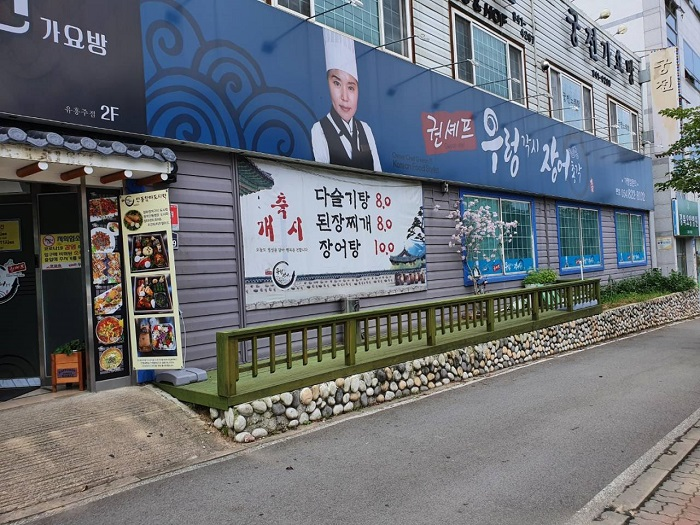 Gwonsyepeu Ureonggaksi Jangeochonggak<br>(권셰프우렁각시장어총각)