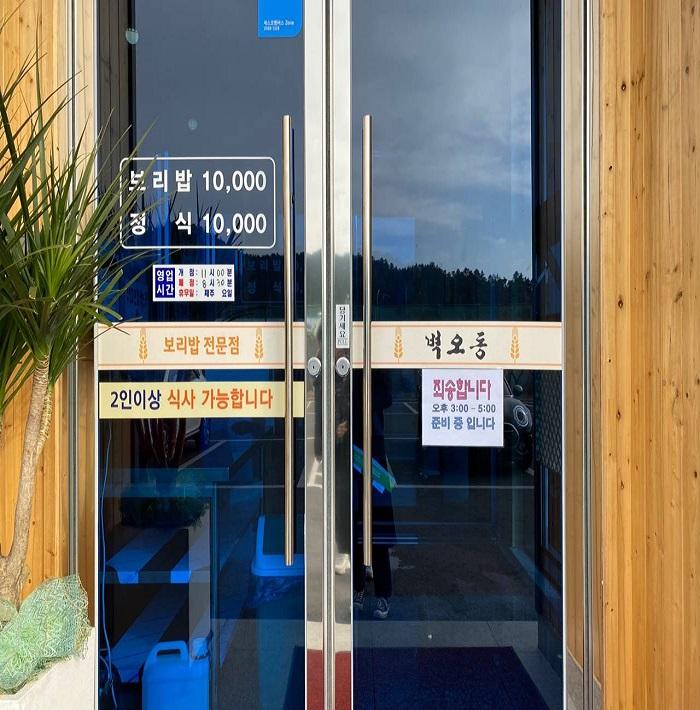 Byeogodong(벽오동)