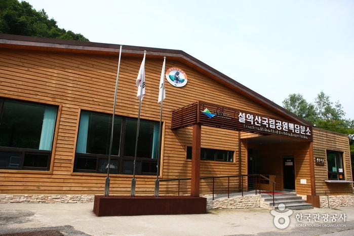雪嶽山國立公園(內雪嶽)(설악산국립공원(내설악))2