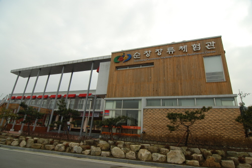 Sunchang Jangnyu (Fermented Sauce) Experience Center ()
