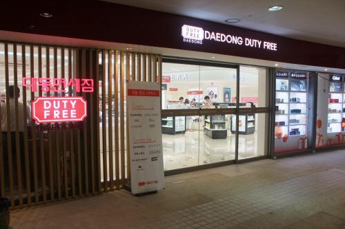 Daedong Duty Free (대동면세점)